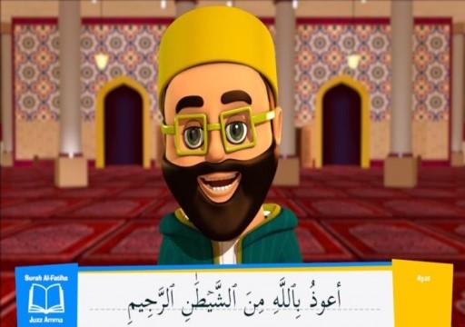 مواقع يوتيوب وتطبيقات تستهدف شرح تعاليم الدين للأطفال بطريقة سهلة ومرحة