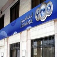 المحكمة العليا الأمريكية تحكم لصالح البنك العربي في قضية هجمات في إسرائيل
