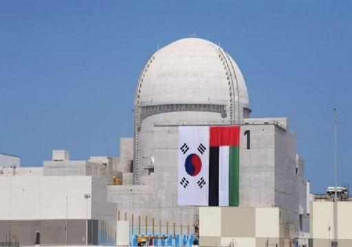 مؤتمر كوري جنوبي إماراتي حول التعاون النووي