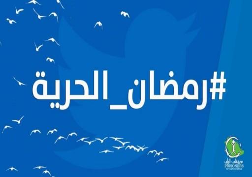 سعوديون يطلقون هاشتاق رمضان الحرية للمطالبة بالإفراج عن معتقلي الرأي