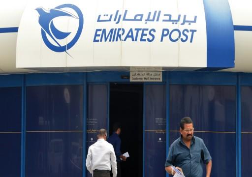 بريد الإمارات يعفي مشتركي خدمة الصناديق البريدية من الرسوم