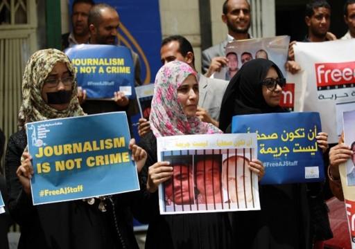 المفوضية السامية: الصحفيون في اليمن تحت الهجوم من جميع الجهات