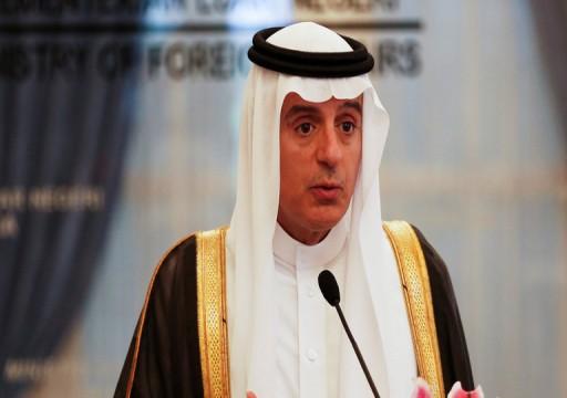 الجبير: السعودية لا تريد الحرب ولكنها مستعدة لها