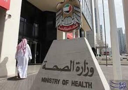 الصحة تسجل إصابة جديدة بفيروس كورونا المستجد