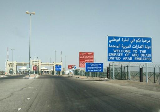 مقتل عُماني على حدود الإمارات.. ونشطاء عمانيون يستنكرون