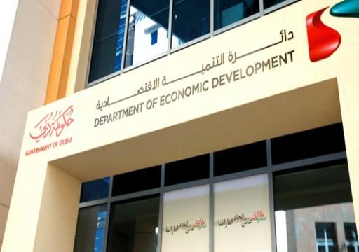 إغلاق 21 محلاً في دبي لم تلتزم بتدابير إعادة فتح الأسواق