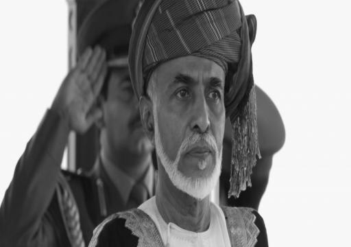 وفاة السلطان قابوس.. ومجلس الدفاع يدعو لاختيار خليفته