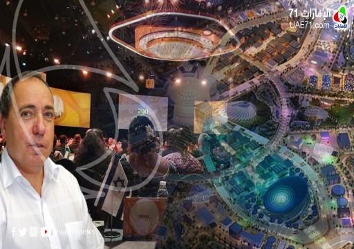في زيارة سرية لوفد رسمي.. إسرائيل توقع بدبي اتفاق مشاركتها في إكسبو 2020