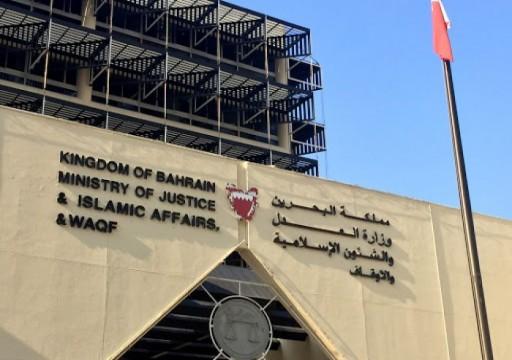 البحرين.. تأييد سجن 4 متهمين بالإرهاب 10 سنوات