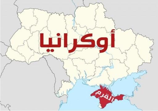 الدول الأوروبية بمجلس الأمن تجدد إدانتها لضم روسيا شبه جزيرة القرم