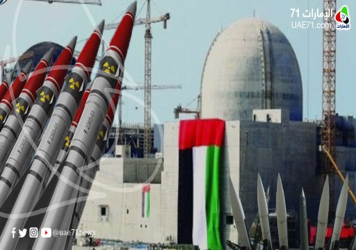 صحيفة بريطانية: مفاعل الإمارات قد يؤدي إلى سباق تسلح نووي في المنطقة