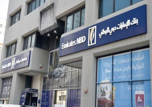 الإمارات دبي الوطني يبيع 52.6 مليون سهم من تورك إنترناشيونال