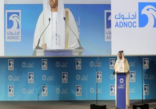 أدنوك توقع أكبر اتفاقية استثمارية بقيمة 14.7 مليار درهم
