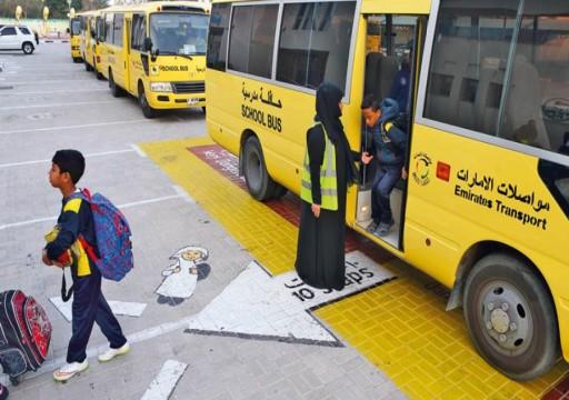 إلزام الحافلات المدرسية بكاميرات ذكية لمنع نسيان الطلاب
