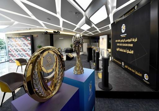 إعلان مواعيد مباريات الجولة الأولى من بطولتي دوري وكأس الخليج العربي