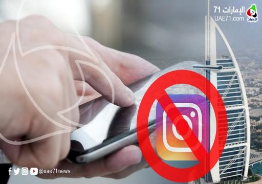 """لماذا يلغي الإماراتيون متابعاتهم لحسابات """"انستغرام""""؟"""