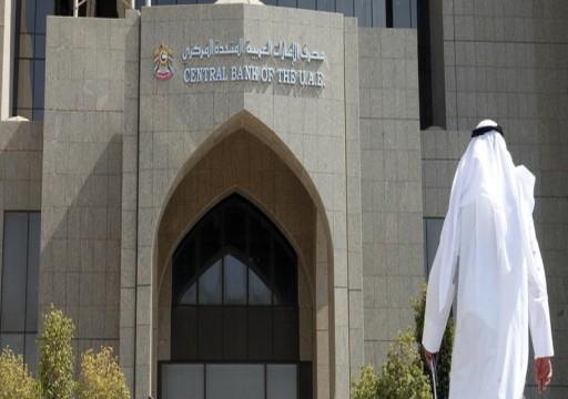 بلومبيرغ: أزمة في القطاع المصرفي الإماراتي.. مخاطرة وركود بالعقار