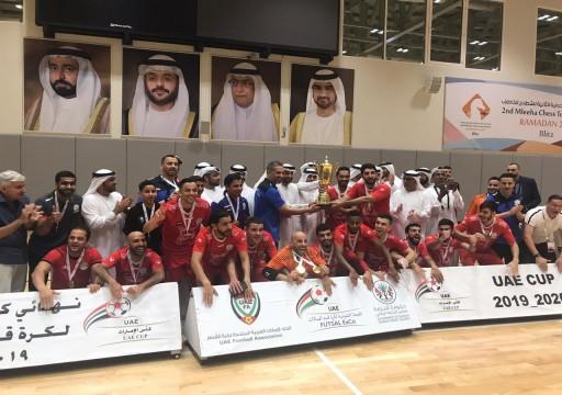 البطائح بطل كأس الإمارات للصالات