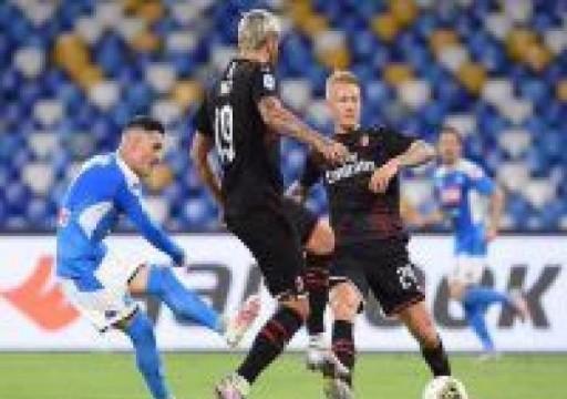 ميلان يفرض التعادل الإيجابي على نابولي في الدوري الإيطالي
