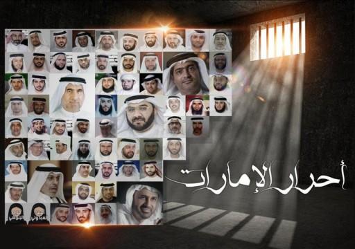 المعتقلون في الإمارات يواجهون معاناة السجن وكورونا