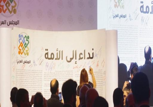 مؤتمر في إسطنبول يدعو لإسقاط النظم العربية الفاسدة