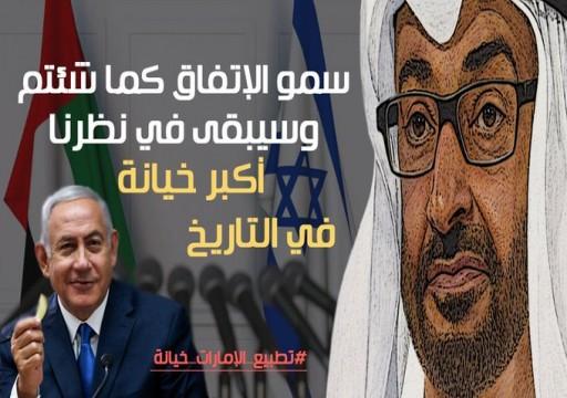 غضب شعبي إماراتي وعربي واسع رفضاً لتطبيع أبوظبي مع العدو الصهيوني