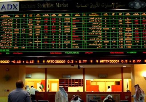 أبوظبي تدرج سندات عالمية بقيمة 7 مليارات دولار في البورصة