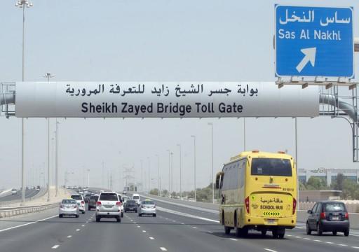 نقل أبوظبي تفتح باب التسجيل للأفراد في التعرفة المرورية