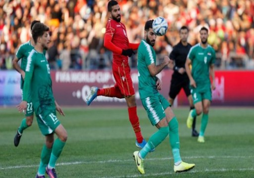 العراق والبحرين يتعادلان بدون أهداف في تصفيات كأس العالم