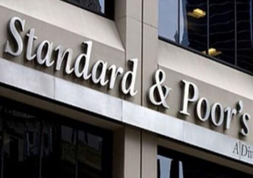 """""""ستاندرد آند بورز"""" تتوقع ارتفاع حجم القروض المتعثرة للبنوك الإماراتية"""