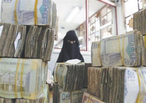 الريال اليمني يتراجع إلى أدنى مستوى منذ عام ونصف