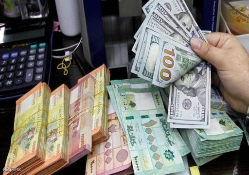 """الحكومة اللبنانية تحمل """"المركزي"""" مسؤولية تقلب سعر الصرف"""