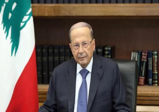 الرئاسة اللبنانية: مشاورات عون لا تخرق الدستور واتفاق الطائف