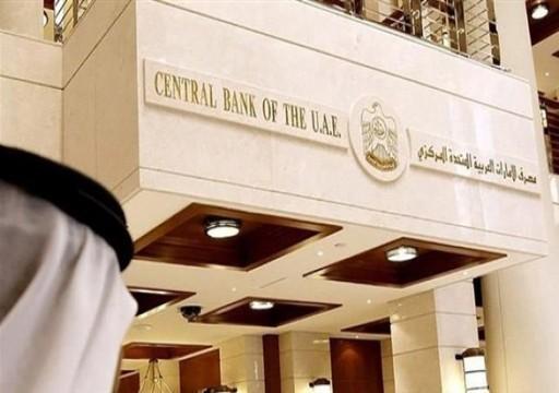 المركزي: 10.4 مليارات درهم سيولة فائضة في البنوك الشهر الماضي