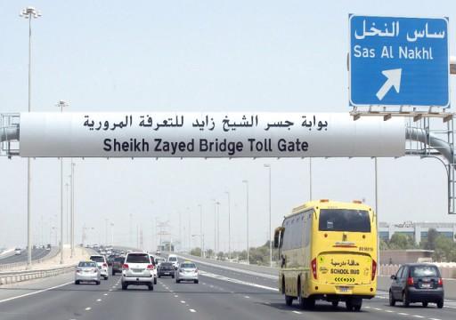 """تطبيق """"التعرفة المرورية"""" في أبوظبي اعتباراً من اليوم"""