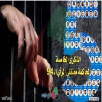 """الذكرى الخامسة لمحاكمة مجموعة الـ""""94"""".. عدالة مغتصبة ونكسة وطن!"""