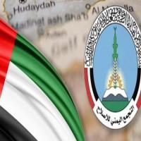 إعلام الإمارات يثير غضب حزب الإصلاح في اليمن