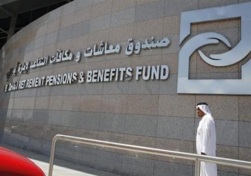 صندوق التقاعد يوضح قرار معاشات ما بعد جدول الرواتب الجديد