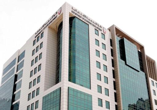 «اقتصادية أبوظبي» تغلق 167 منشأة تجارية خلال شهر