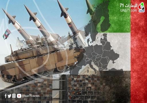 وكالة: الإمارات تحشد دولا أوروبية لرفع حظر على صادرات الأسلحة