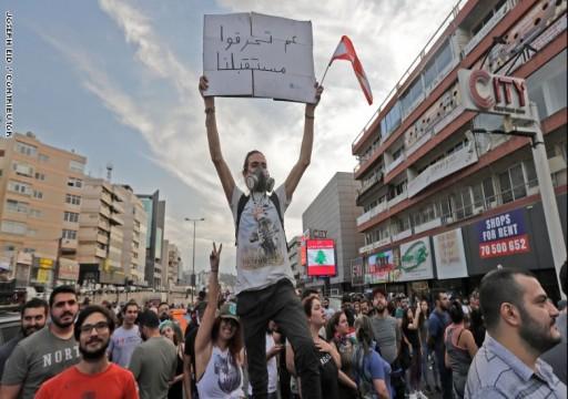 لبنانيون يطالبون بالتغيير رغم استقالة حكومة دياب