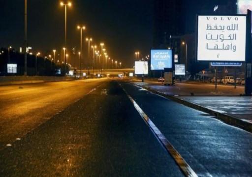 الكويت تفرض حظر تجول شامل من 10 إلى 30 مايو لمكافحة كورونا