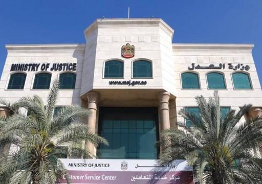 «العدل» تعتمد مشروع قانون اتحادي بشأن «تنظيم اتحاد الملاك»