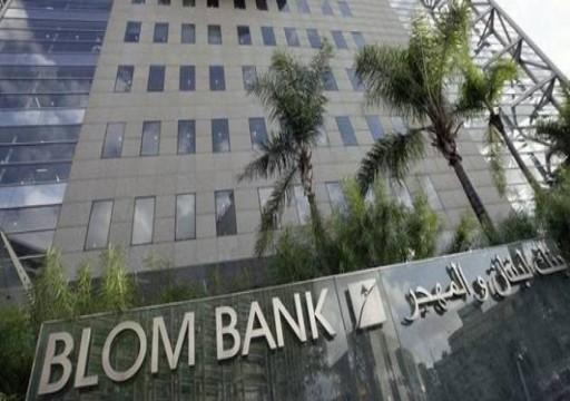 بنك الإمارات دبي الوطني يسعى للاستحواذ على بنك لبناني في مصر