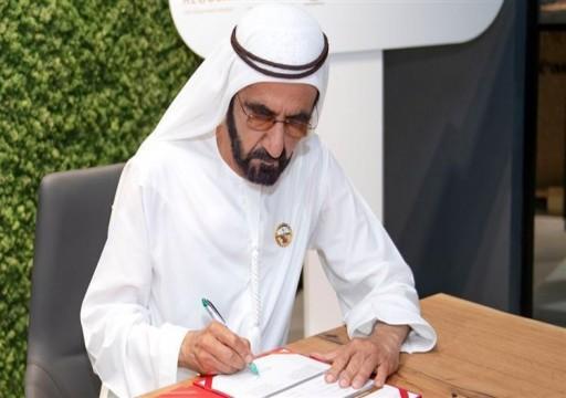 محمد بن راشد يصدر قانون مركز دبي المالي بشأن الإعسار