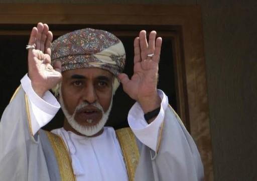 التلفزيون العماني: السلطان قابوس في حالة صحية مستقرة