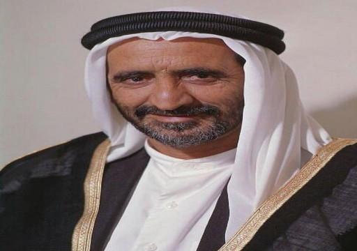محمد بن راشد يستذكر رحيل والده: كان والد دبي ومهندسهاً وسبباً في وجود الإمارات
