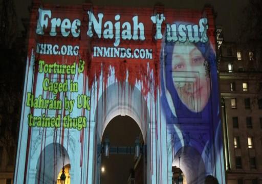ضغوطات حقوقية لإلغاء فورملا1 بسبب سجن ناشطة بحرينية