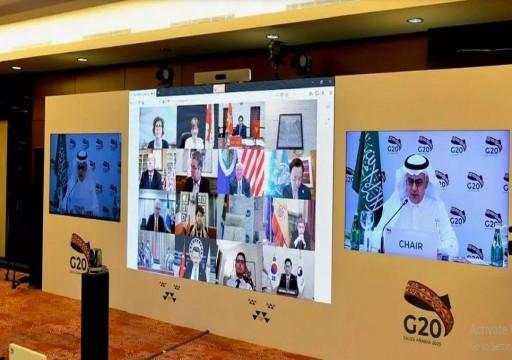 مجموعة العشرين تناقش سبل التعافي من آثار الفيروس وأزمة الديون