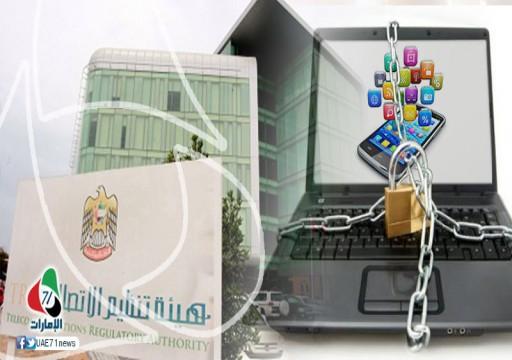 الجامعة العربية تضع لجنة الإعلام العربي الإلكتروني في قبضة أمن الدولة بدبي